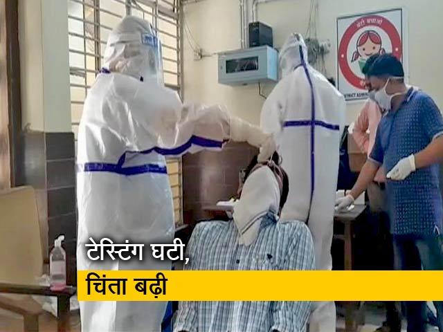 Videos : कोविड टास्क फोर्स ने टेस्टिंग घटने पर जताई चिंता