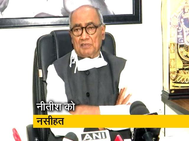 Videos : दिग्विजय सिंह ने कहा- तेजस्वी को सीएम बनाएं नीतीश