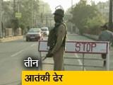 Videos : जम्मू कश्मीर में घुसपैठ की कोशिश नाकाम