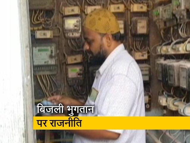 Videos : महाराष्ट्र में बकाए बिजली बिल को लेकर राजनीति
