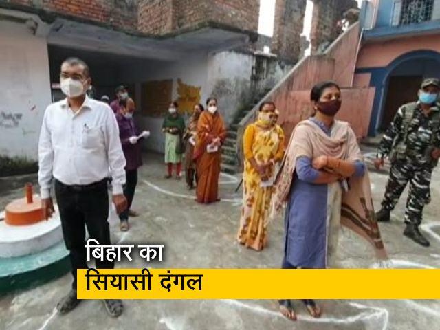 Video : बिहार चुनाव : पूर्णिया-सीमांचल में त्रिकोणीय मुकाबला