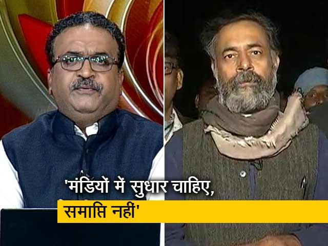 Videos : योगेन्द्र यादव ने कहा- ये किसान बनाम सत्ता की लड़ाई है