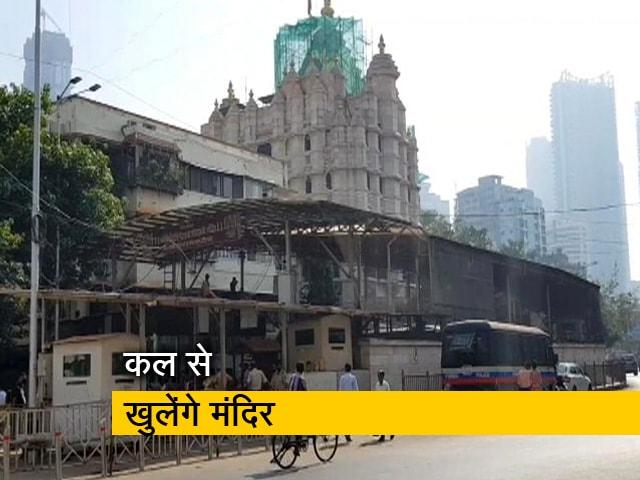 Videos : महाराष्ट्र में कल से खुलेंगे धार्मिक स्थल, सरकार ने जारी किए दिशा-निर्देश
