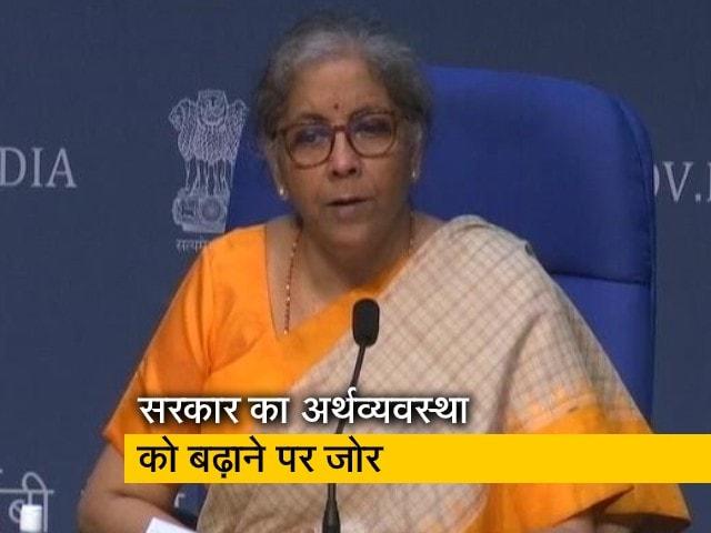 Video : आत्मनिर्भर भारत 3.0: इमरजेंसी क्रेडिट लाइन गारंटी स्कीम की मियाद बढ़ी