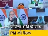 Videos : कोरोना संकट को लेकर प्रधानमंत्री और आठ राज्यों के मुख्यमंत्री ने की बैठक