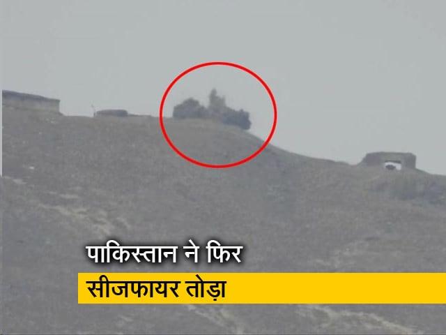 Video : पाकिस्तान ने केरन सेक्टर में सीजफायर तोड़ा