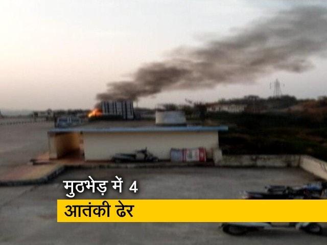 Videos : जम्मू-कश्मीर में सुरक्षाबलों ने मार गिराए 4 आतंकी