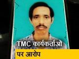 Videos : पश्चिम बंगाल के कूचबिहार में बीजेपी कार्यकर्ता की हत्या