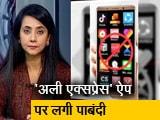 Video : देस की बात: 43 मोबाइल ऐप्स पर पाबंदी