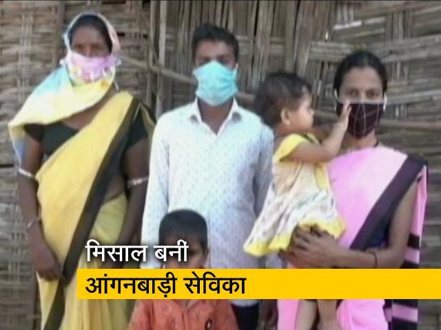 Videos : महाराष्ट्र : आंगनबाड़ी सेविका का अनोखा जज्बा