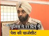 Video : निकिता हत्याकांड में पुलिस ने पेश किया चार्जशीट