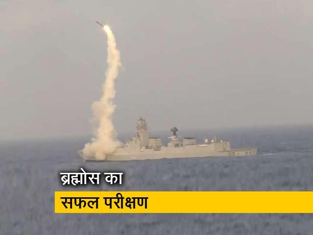 Video : भारत ने ब्रह्मोस मिसाइल का किया परीक्षण