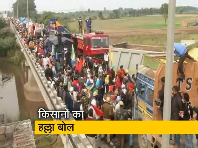 Videos : किसानों को हटाने के लिए आंसू गैस का इस्तेमाल