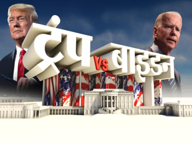 Video : डोनाल्ड ट्रंप या जो बाइडन, कौन होगा अमेरिका का अगला राष्ट्रपति?