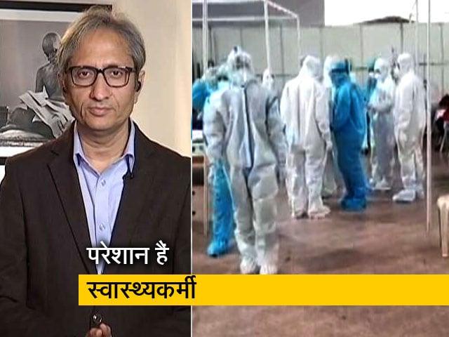 Videos : रवीश कुमार का प्राइम टाइम: कोरोना के दौर में स्वास्थ्यकर्मियों के स्वास्थ्य की रक्षा कौन करेगा?