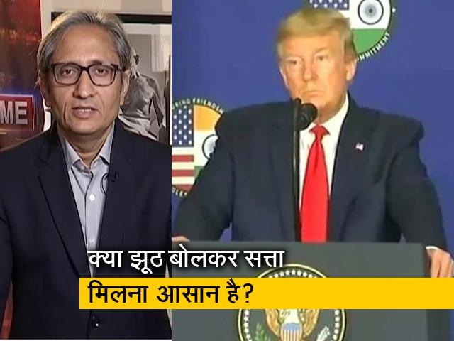 Videos : रवीश कुमार का प्राइम टाइम: वोटों की गिनती जारी, झूठ की गिनती भी जारी