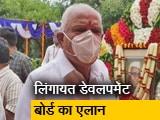 Video : कर्नाटक में लिंगायत और मराठी डेवलपमेंट बोर्ड का एलान