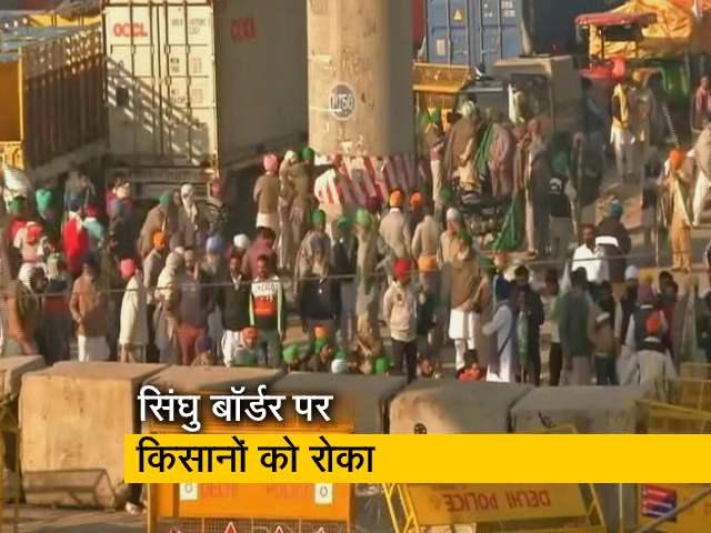 Videos : किसानों को सिंघु बॉर्डर पर रोका, सड़क पर ही बैठे अन्नदाता