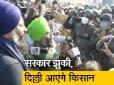 Videos : किसानों को दिल्ली आने की मिली इजाजत, कृषि मंत्री बातचीत के लिए तैयार