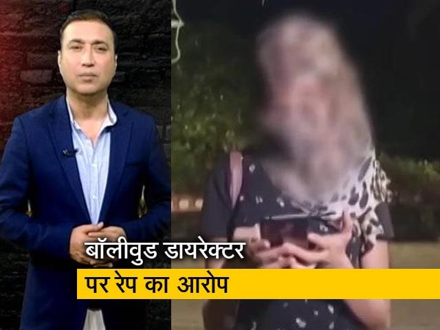 Videos : कास्टिंग डायरेक्टर पर रेप का आरोप