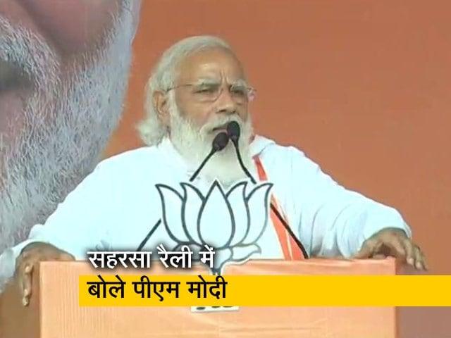 Videos : जंगल राज' के समर्थक नहीं चाहते, ''भारत माता की जय'' या ''जय श्री राम''बोलें: PM मोदी