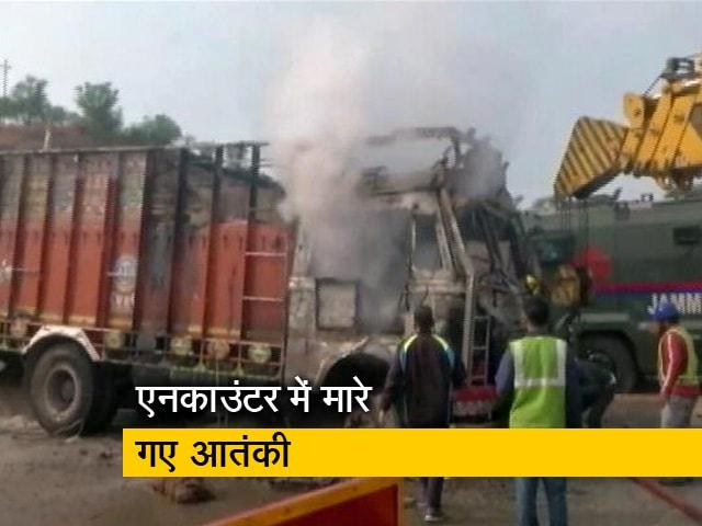 Videos : जम्मू-श्रीनगर हाईवे पर सुरक्षाबलों ने 4 संदिग्ध जैश आतंकियों को किया ढेर