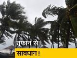 Video : तमिलनाडु, पुडुचेरी की तरफ बढ़ रहा है तूफान, तीन राज्यों में हाई अलर्ट