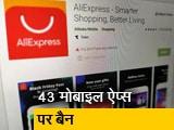 Video : भारत सरकार ने बैन किए 43 मोबाइल ऐप्स