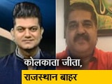 Video : IPL 2020: केकेआर की 60 रन से बड़ी जीत, राजस्थान प्ले-ऑफ की दौड़ से बाहर