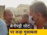 Videos : बिहार चुनाव : बेनीपट्टी में विनोद नारायण झा और भावना झा में कड़ा मुकाबला