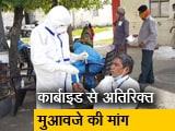 Video : भोपाल गैस पीड़ितों पर कोरोना की मार ज्यादा