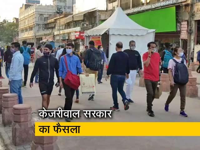 Videos : दिल्ली: इन पांच बातों का किया उल्लंघन तो देना होगा 2 हजार रुपये का जुर्माना