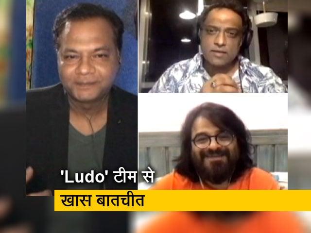 Video : प्रीतम ने भी बोला कि 'Ludo' बनाते है : अनुराग बासु