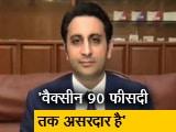 Video : अदार पूनावाला ने NDTV से कहा- जनवरी-फरवरी तक उपलब्ध करा सकते हैं वैक्सीन के 10 करोड़ डोज