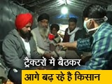 Video : किसानों ने NDTV से कहा- हम मोर्चा जीत कर आएंगे