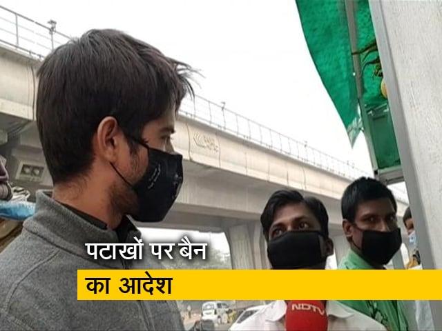 Videos : NGT ने दिल्ली-NCR में पटाखों पर लगाया बैन