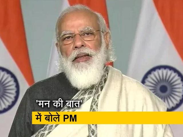 Videos : PM मोदी ने 'मन की बात' में देशवासियों से साझा की खुशखबरी