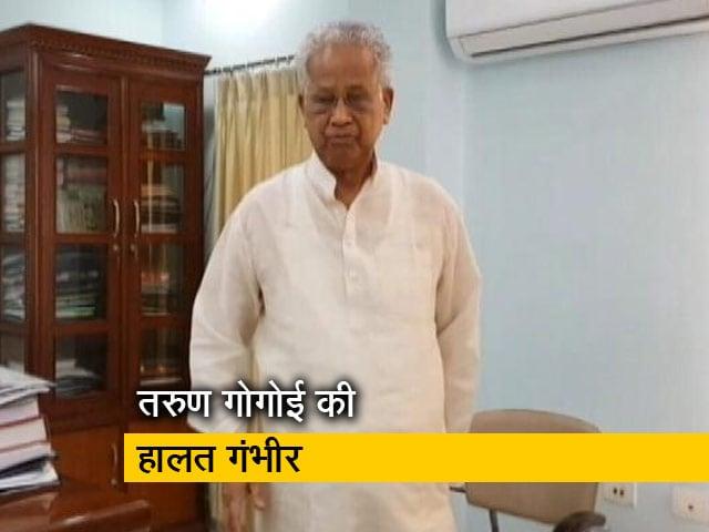 Videos : असम के पूर्व CM तरुण गोगोई की हालत नाजुक