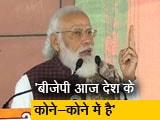 Videos : प्रधानमंत्री ने कहा- कल के नतीजों के मायने बहुत बड़े हैं