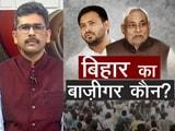 Videos : खबरों की खबर : सीटें कम होने पर भी नीतीश का कद क्या कायम रहेगा?