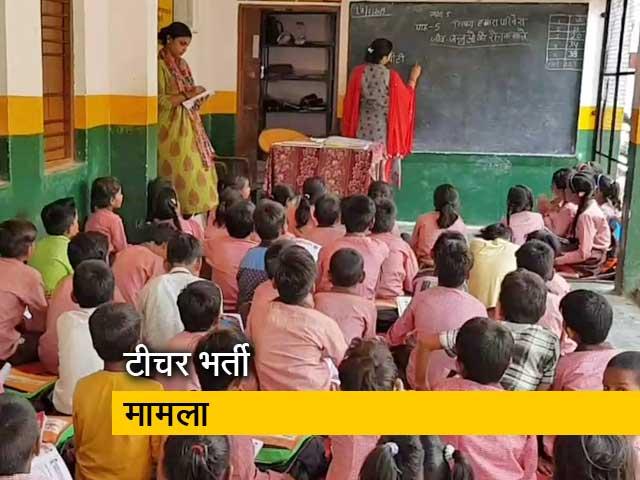 Videos : यूपी में शिक्षक भर्ती का रास्ता साफ, कट ऑफ नहीं होगी कम