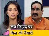 Video : देस की बात : 'लव जिहाद' पर एमपी के गृहमंत्री नरोत्तम मिश्रा का एलान