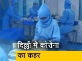 Videos : दिल्ली में पिछले 24 घंटों में कोविड के 7,803 नए मामले