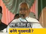 Video : बिहार चुनाव नतीजों में जेडीयू का रहा फीका प्रदर्शन