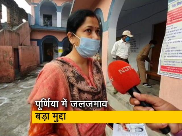 Videos : बिहार चुनाव : पूर्णिया के वोटर बोले- जलजमाव बड़ा मुद्दा