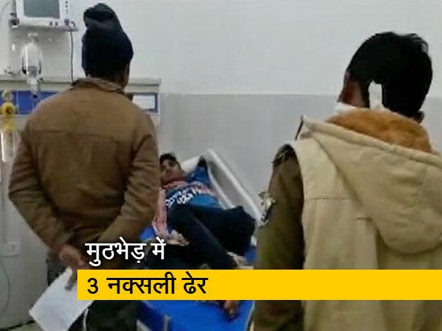Videos : बिहार : गया में सुरक्षाबलों ने मार गिराए 3 नक्सली