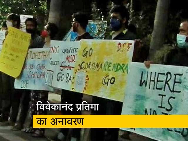Videos : प्रतिमा के अनावरण पर PM मोदी के खिलाफ JNU के छात्रों का विरोध प्रदर्शन