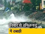 Video : निवार ने मचाया कोहराम, 3 लोगों की मौत