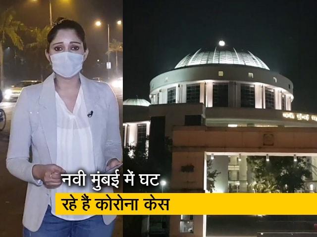 Video : सिटी सेंटर : नवी मुंबई में 13 में 8 कोविड सेंटर हुए बंद