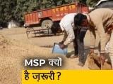 Video : MSP कितना अहम है किसानों के लिए?